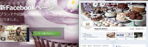 entry_facebook-renew