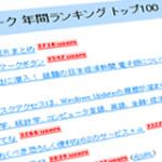 2010はてブ年間ランキングに学ぶ記事タイトルのつけ方。
