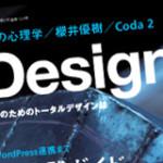 Web Designing 2012年8月号に執筆させてもらいました。