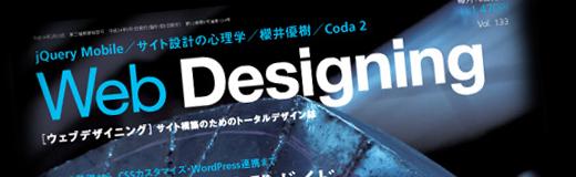 entry_webdesigning