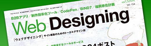 entry_webdesigning02