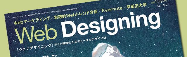 entry_webdesigning03